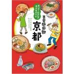 美食吃饱饱:京都