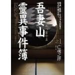 吾妻山靈異事件簿(1)亡魂之絆