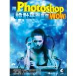 用Photoshop设计平面广告!WOW!