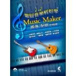 電腦音樂輕鬆學: Music Maker編曲/配樂超簡單