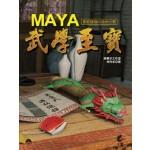 Maya 武學至寶