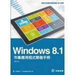 Windows 8.1市集應用程式開發手冊