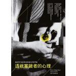 透視掌鏡者的心理:解讀世界經典電影語言與符號