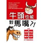 牛頭也能對馬嘴?:如何傾聽、對話、讚美、批評的9種溝通藝術