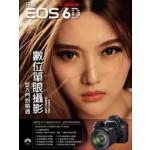 Canon佳能6D數位單眼攝影:從入門到精通(附光碟)