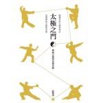 太極之門:傳統太極拳功循真錄