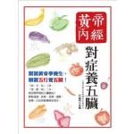 黃帝內經:對症養五臟
