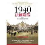 1940 法國陷落(卷一):第三共和國的美好年代