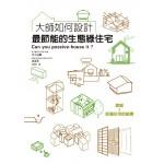大師如何設計:最節能的生態綠住宅