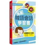 私藏韓語會話學習書
