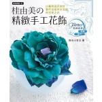 拼布教室(101)桂由美的精緻手工花飾