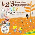 1、2、3 STEP Kanahei媽媽的超萌繪畫教室