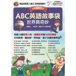 ABC英語故事袋世界真奇妙