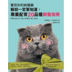 寶貝你的純種貓──貓奴一定要知道,專業配育20品種飼養指南