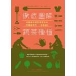 徹底圖解蔬菜種植:從基本知識到提高效率的種植技巧.一本就通!