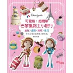 Bonjour!可愛喲!超簡單巴黎風黏土小旅行: 旅行×甜點×娃娃×雜貨──女孩最愛の造型黏土BOOK