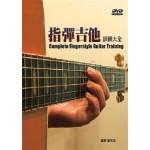 指彈吉他訓練大全(三版.附DVD)