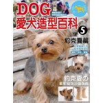 愛犬造型百科Vol.5 約克夏篇
