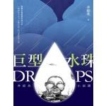 巨型水珠:井迎兆小說選