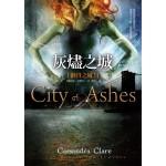 骸骨之城3:灰燼之城