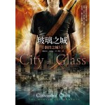 骸骨之城5:玻璃之城