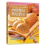 西點麵包烘焙教室(十版):乙丙級烘焙食品技術士考照專書