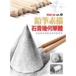 無師自通vol.1 鉛筆素描 石膏幾何單體