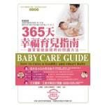 365天幸福育兒指南:讓寶寶健康聰明的照護方法
