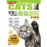 愛貓人一定要懂的養貓必知生活筆記