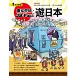 畫家帶路,JR Pass遊日本