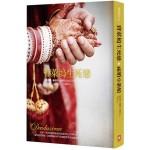 寶萊塢生死戀+祕婚小新娘(不分售)