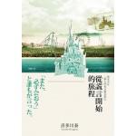 從謊言開始的旅程-熊本少年一個人的東京修業旅行