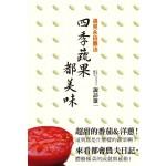 遇見永田農法 四季蔬果都美味