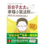 百合子太太的幸福小氣法則:擁有快樂.金錢.美滿家庭的55個人生