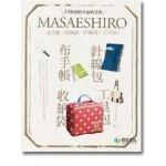 25款預約幸福的手作。─masaeshiro布手帳╳收納袋╳針線包╳工具包