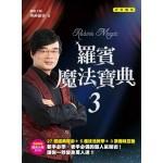 羅賓魔法寶典3—經典魔術