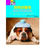 陪牠到最後──高齡犬的照護指南