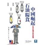 石油、糧食、中國崛起:經濟危機背後的轉機