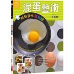 混蛋藝術:輕鬆變化蛋料理