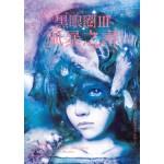 黑眼圈III--風暴之書