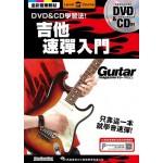 吉他速彈入門(附DVD&CD)