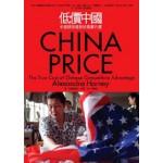 低價中國:中國競爭優勢的真實代價