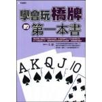 學會玩橋牌的第一本書