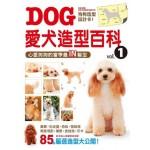 愛犬造型百科 vol .1