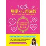 100%戀愛心理遊戲:女生最想知道的54個戀愛問題