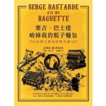 塞吉.巴士達啃掉我的棍子麵包:法國古董商挖寶奇遇Serge Bastarde ate my Baguette