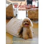 愛犬的宅生活:50種私房手作雜貨
