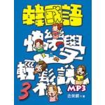 韓國語快樂學輕鬆說3