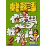 韓國語快樂學輕鬆說 第二冊(書附MP3)