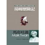 湯姆歷險記The Adventures of Tom Sawyer  充滿野性的童真天地